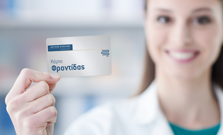 Προγράμματα Υγείας με την Κάρτα Φροντίδας
