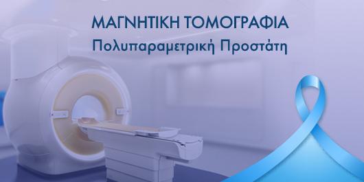 Μαγνητική Τομογραφία Πολυπαραμετρική Προστάτη (mpMRI)