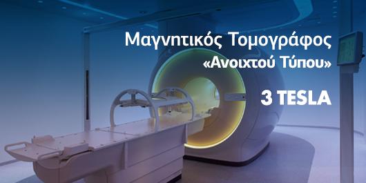 Τι σημαίνει «Ανοιχτού Τύπου» Μαγνητικός Τομογράφος