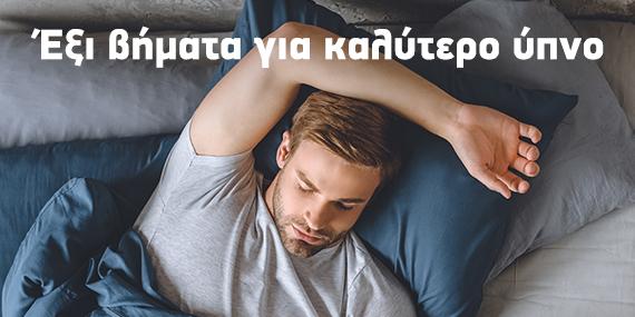 Έξι βήματα για καλύτερο ύπνο