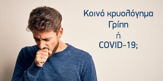 Κοινό κρυολόγημα, Γρίπη ή COVID-19;